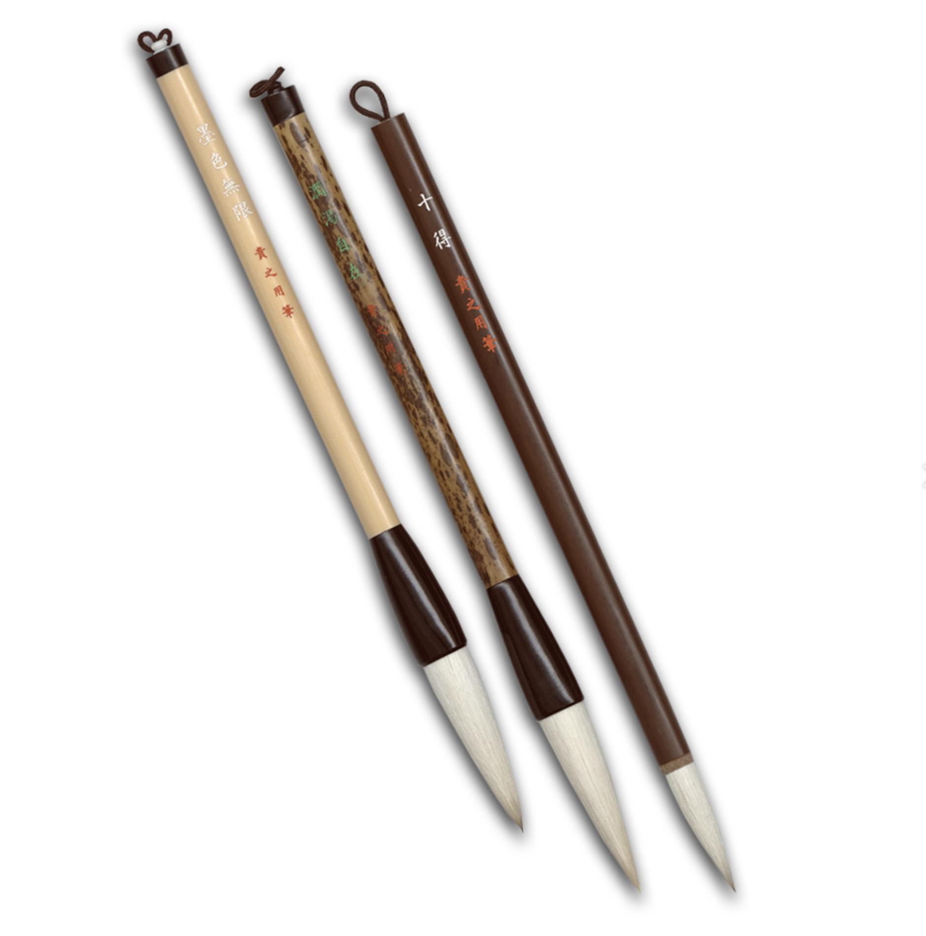 篠原貴之オリジナル筆 3本セット